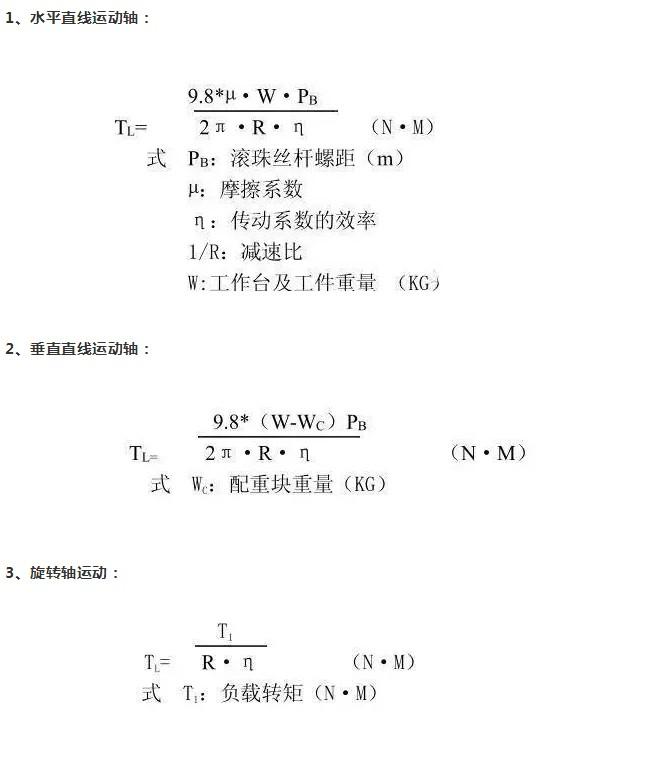 電機計算方法